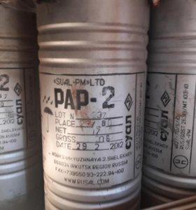 продам алюминиевую пудру PAP2