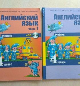 Английский язык в 2 частях 4 класс