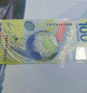 100 рублей к Чемпионату Мира 2018