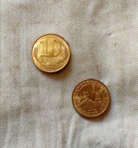 Монета 10 коп