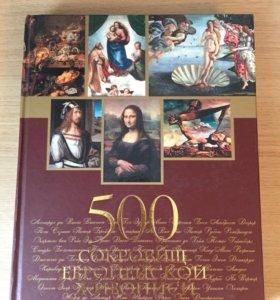 500 сокровищ европейской живописи