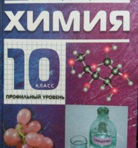 Химия проф уровень 10кл