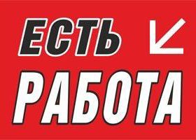 💥Продавец-консультант в салон сотовой связи💥