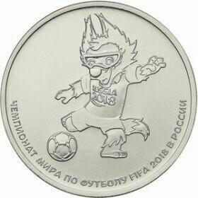 25 рублей (fifa забивака) 3й выпуск