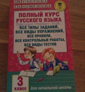 Узоров Нефедова Русский язык