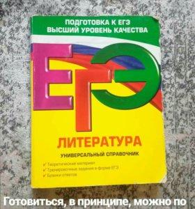 ЕГЭ литература справочник тесты