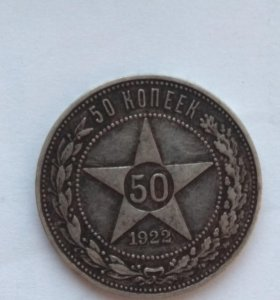 Серебряная Монета СССР 50 копеек 1922 года