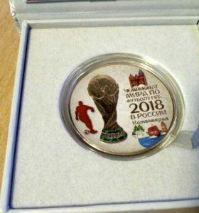 3 рубля чемпионат мира по футболу 2018 Калининград