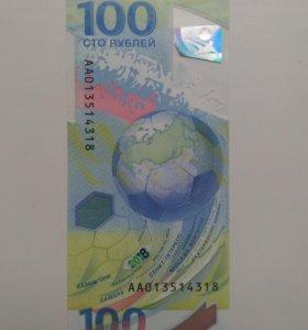 Банкнота 100 рублей, футбол чм 2018, Крым, Сочи