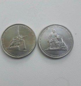 Монеты памятные 5 руб