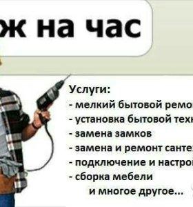 Мастер на час/ Электрик