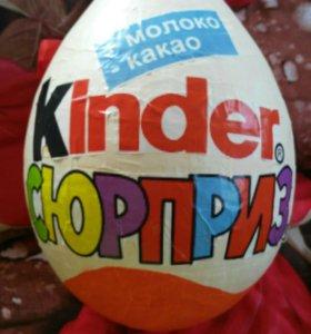 Киндер)