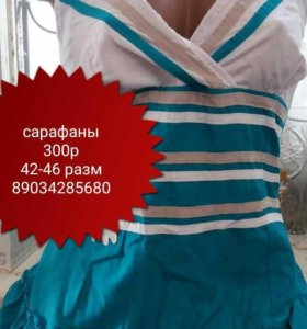Сарафаны по 300р.скидка на весь товар