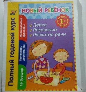 Комплект брошюр для развития ребёнка