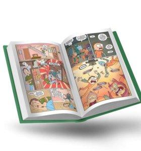 Комикс Рик и Морти: Полное издание.