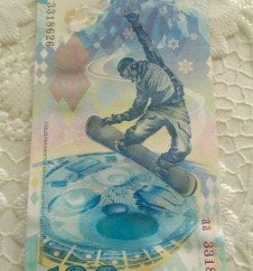 Банкнота Сочи 2014 100 рублей аа,Аа,АА