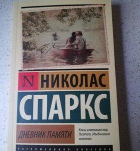 Николас Спаркс, Дневник памяти