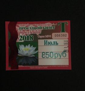 Проездной билет на Июль
