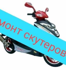 Ремонт скутеров, мопедов