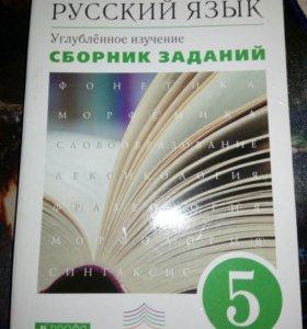 Учебник Русского языка за 5 класс.