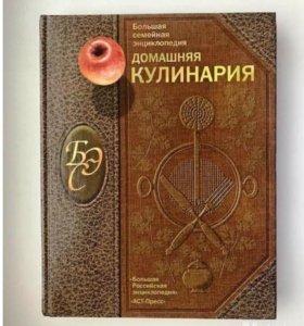 Большая семейная энциклопедия Домашняя кулинария