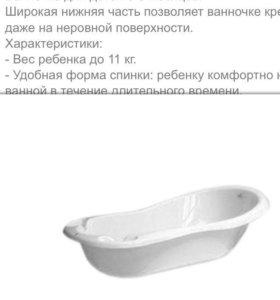Ванночка и ванные принадлежности для ребенка