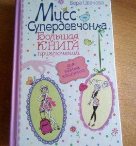 Книги для настоящих девочек.
