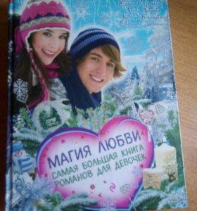 Книги для романтичных девушек .