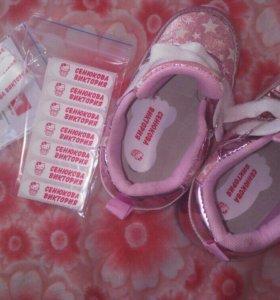 Этикетки именные для обуви и одежды