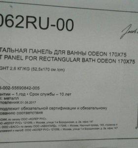 Фронтальная панель для ванны odeon 170x75
