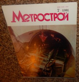 Журнал Метрострой 1974-1983 гг.