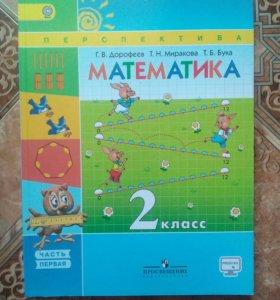 Учебники на 2 класс