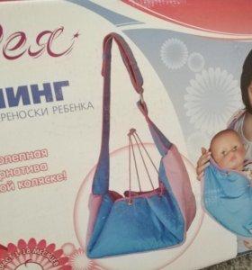 Слинг для переноски ребенка