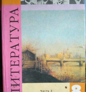 Литература 8 класс 2 часть, В.Я.Коровина