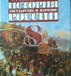 История россии 8 класс, Данилов, Косулина