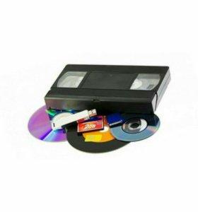 Оцифровка (перенос на флешку или DVD) Фото и Видео