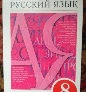 Русский язык Разумовская 8 класс