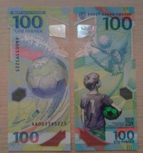 Банкноты и монеты к ЧМ 2018