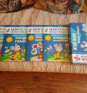"""Книги по программе ,,Семь гномов"""" от 1 до 2-х лет"""