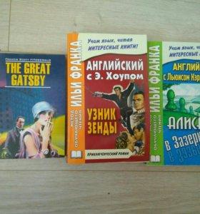 Книги на английском(метод Ильи Франка)