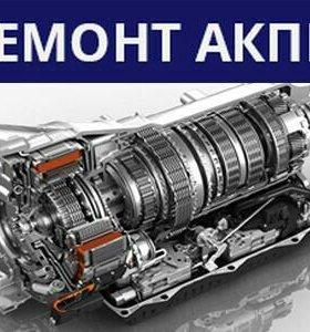 Ремонт АКПП.CVT.(Вариаторов)DSG.роботов