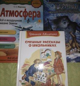 Детские книги, младшего школьного возраста.