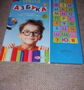 Умная говорящая азбука