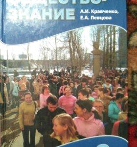 Обществознание Кравченко, 6 класс