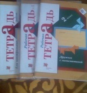 Комплект рабочих тетрадей