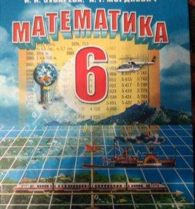 Математика, Зубарева , Мордкович , 6 класс
