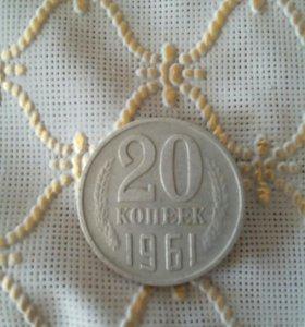 Монета 20 коп.1961 г.