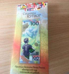 Блистер для купюры 100 руб. к ЧМ 2018