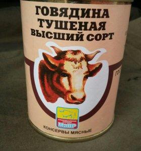 Продам говядину тушёную. Производитель-г. Абакан.