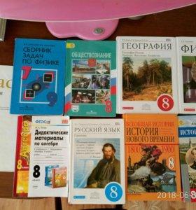 Учебники 8 класс